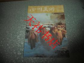 四川美术2012.08 总第151期