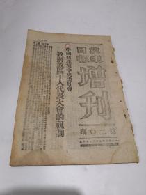 冀东日报增刊(第二0期)一九四八年九月 有装订眼