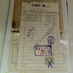 民国满洲国同记商场票证之七(带税票)