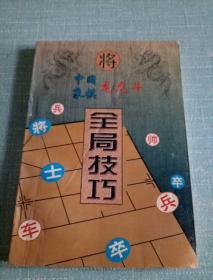 中国象棋龙虎斗《全局技巧》