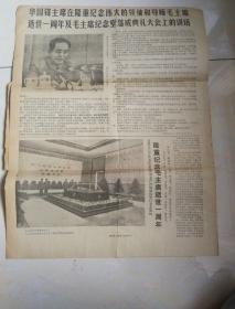 纪念毛泽东剪报一组。