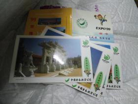 99世博园集萃 明信片 10张