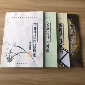 高中语文选修读本:中外传记作品选读、文章写作于与修改、影视名作欣赏、外国小说欣赏(4本合售)