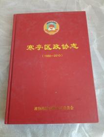 寒亭区政协志  1980-2010