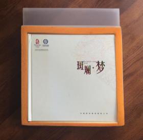 斑斓梦-内含北京2008年奥运会手机充值卡35张(带盒)