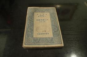 商务原版 《河工器具图说 》 全一册 民26年初版