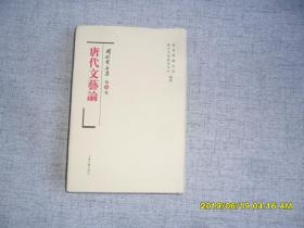 唐代文艺论  冈村繁全集 第5卷