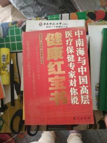 健康红皮书:中南海与中国高层医疗保健专家对你说