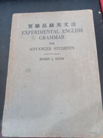 实验高级英文法 26号