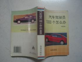 汽车驾驶员 1000个怎么办(第四版)品佳,内页无涂画