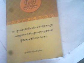 (藏文版)简明佛教宗派论(16开1版1印