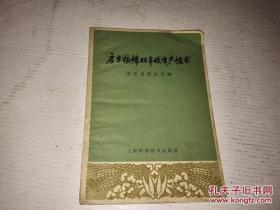 《启东粮棉双丰收生产技术》