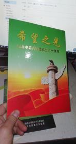 希望之光  纪念中国共青团成立八十周年