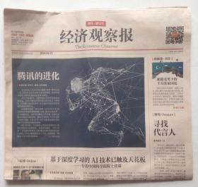 经济观察报 2019年 5月27日 NO.922期 本期40版 邮发代号:23-327