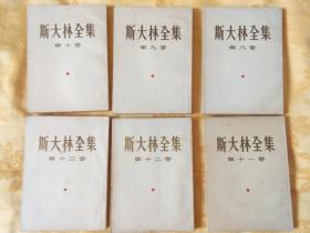 斯大林全集        第8  ·  9  ·  10  ·   11  ·   12   ·   13 册     竖版繁体     6本合售