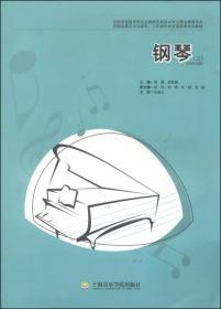 全国统编五年制高专、三年制中专学前教育专业教材:钢琴(三)