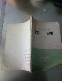 吉林省中学试用课本 物理 第一册 有毛主席语录【品相差】