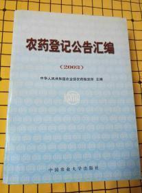 农药登记公告汇编(2003)