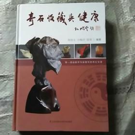 奇石收藏与健康 第一部由医学专家撰写的奇石专著(签名本)