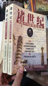 诸世纪:诺查丹玛斯预言全书(上下) 【大32开 一版一印】