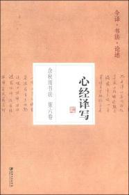余秋雨书法(第6卷):心经译写