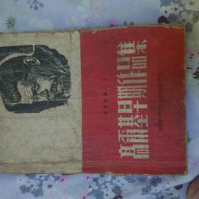 高尔基早期作品集,51年一版三印,三千册
