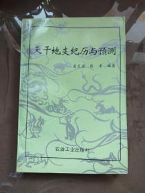 天干地支纪历与预测 【见描述  馆藏】