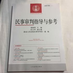 中国审判指导丛书:民事审判指导与参考(2014.2 总第58辑)