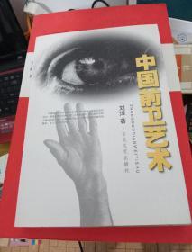 中国前卫艺术