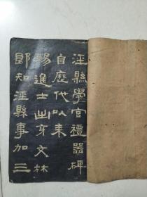 民国旧拓本:邓石如隶书泾县学宫礼器碑