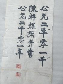 著名学者诗人书法家陈祥耀教授书法一张