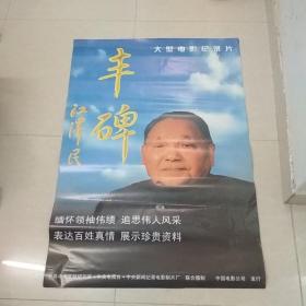 丰碑——电影海报
