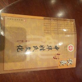 《伏义与中华姓氏文化》