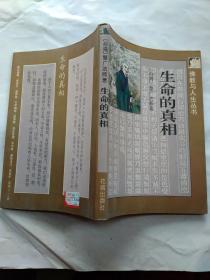 生命的真相--佛教与人生丛书(1995年1版1印.大32开
