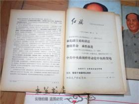 老杂志 红旗 一九七0年1970年 1.3.4.5.11共5期 第11期封面毛泽东与林合影 在庆祝中华人民共和国成立二十一周年大会上 林彪副主席的讲话