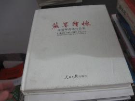 蘸墨释怀-徐景辉书法作品集