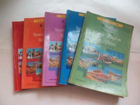 (95-98版)高级中学教科书 英语  (6册全 )(必修+选修)