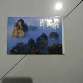 中国湖南最美的地方(8张)