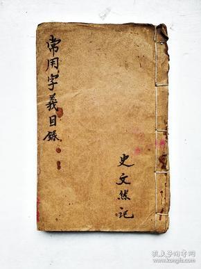成文堂,常用字义,民国乙亥七月下旬铜梁黄人豪校对并书