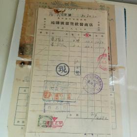 民国满洲国同记商场票证之八(带税票)