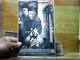 冰剑;2碟装DVD