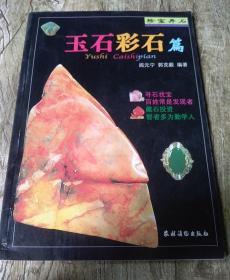 珍宝异石:玉石彩石篇