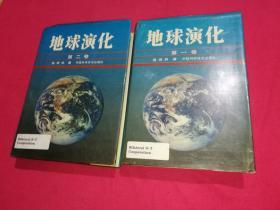 地球演化.第一卷 第二卷【合售】
