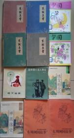 422〉连环画:中国童话名作连环画 2(89年1版1印、馆藏)