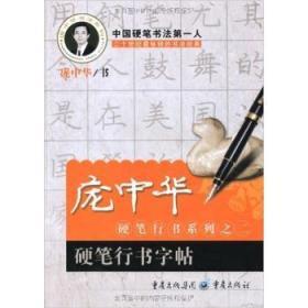正版现货 硬笔行书字帖——庞中华硬笔行书系列之二