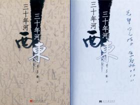"""当代国学大师、享""""国宝""""之誉者 季羡林 2006年 签赠《三十年河东 三十年河西》一册( 2006年 当代中国出版社发行)  HXTX101432"""