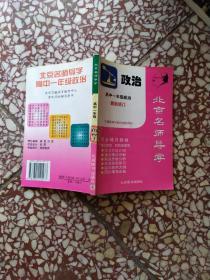 北京名师导学.高一政治 最新修订版
