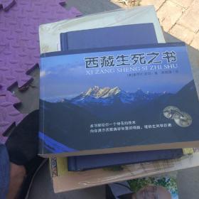西藏生死之书 (横开本 )