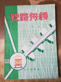 部队科普丛书(部队科学知识普及丛书)——铁路舟桥