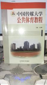 中国传媒大学公共体育教程